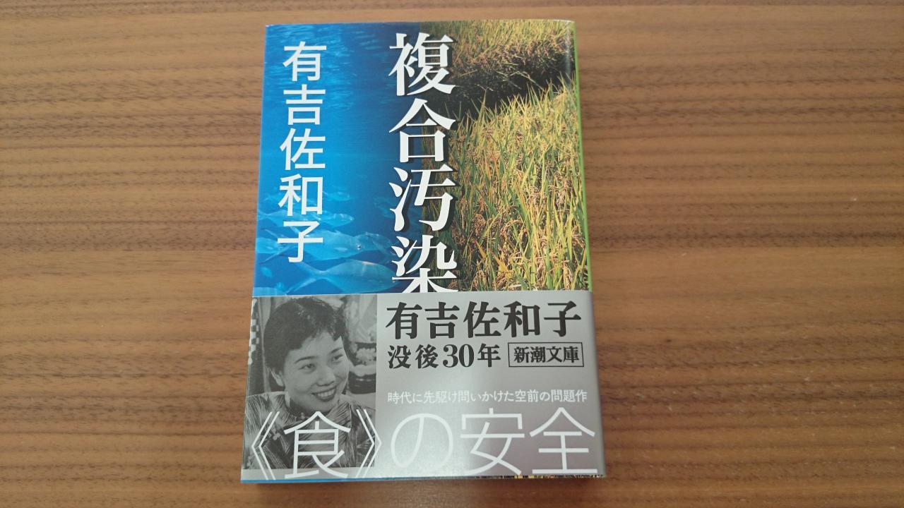 有吉佐和子著『複合汚染』 | ト...